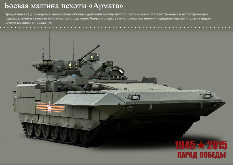 БМП «Армата» Т-15