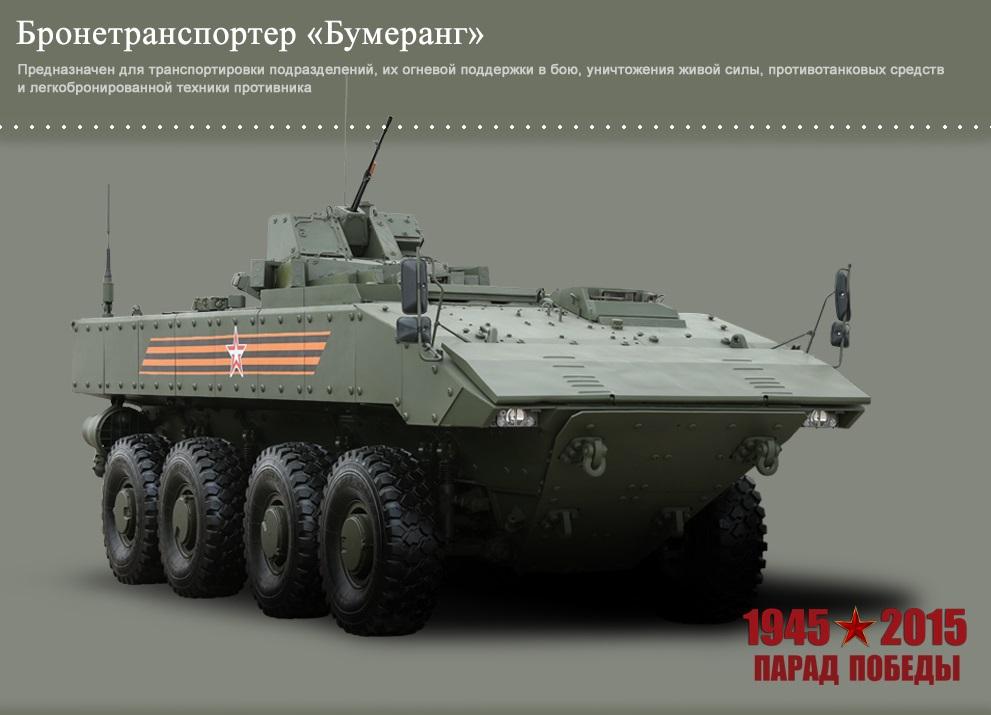 бронетранспортер «Бумеранг»