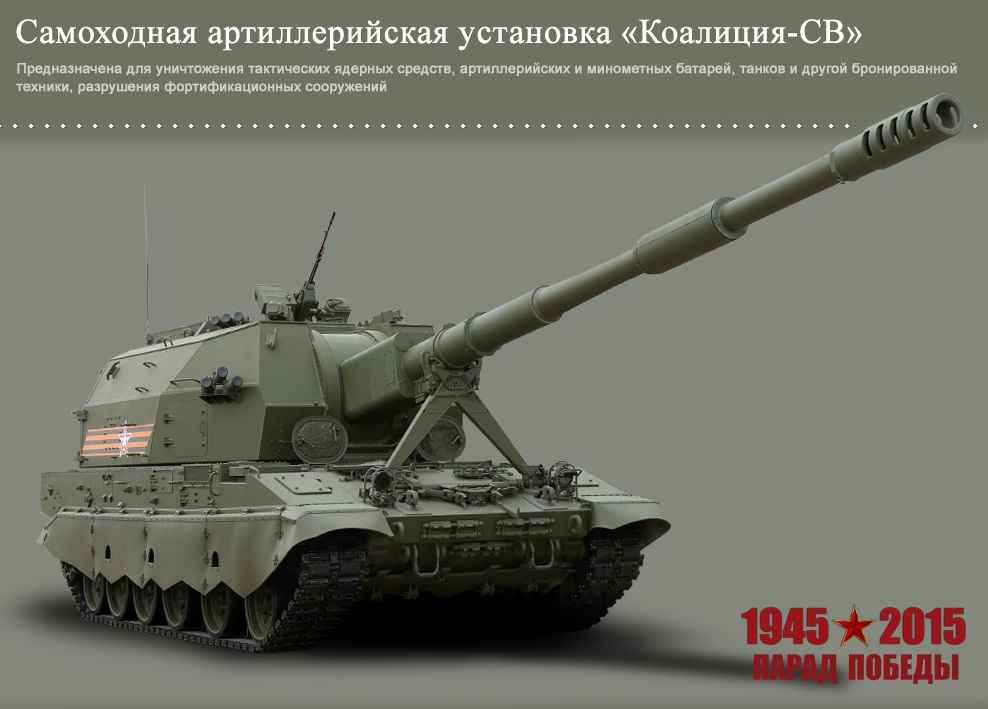 САУ «Коалиция-СВ»