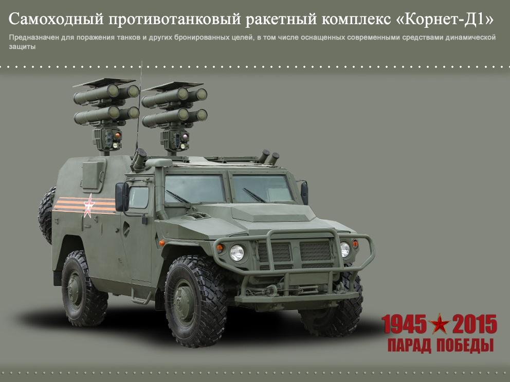 противотанковый самоходный комплекс «Корнет-Д1»