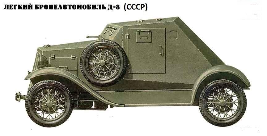 Бронеавтомобиль Д-8