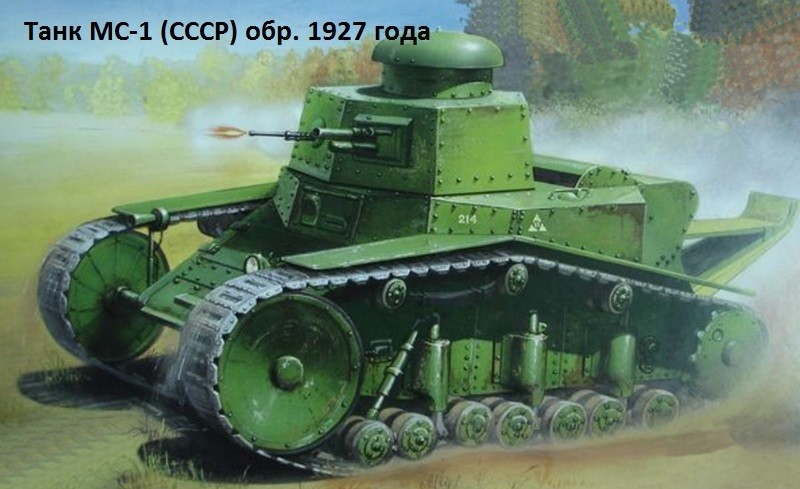 Танк МС-1 (Т-18)