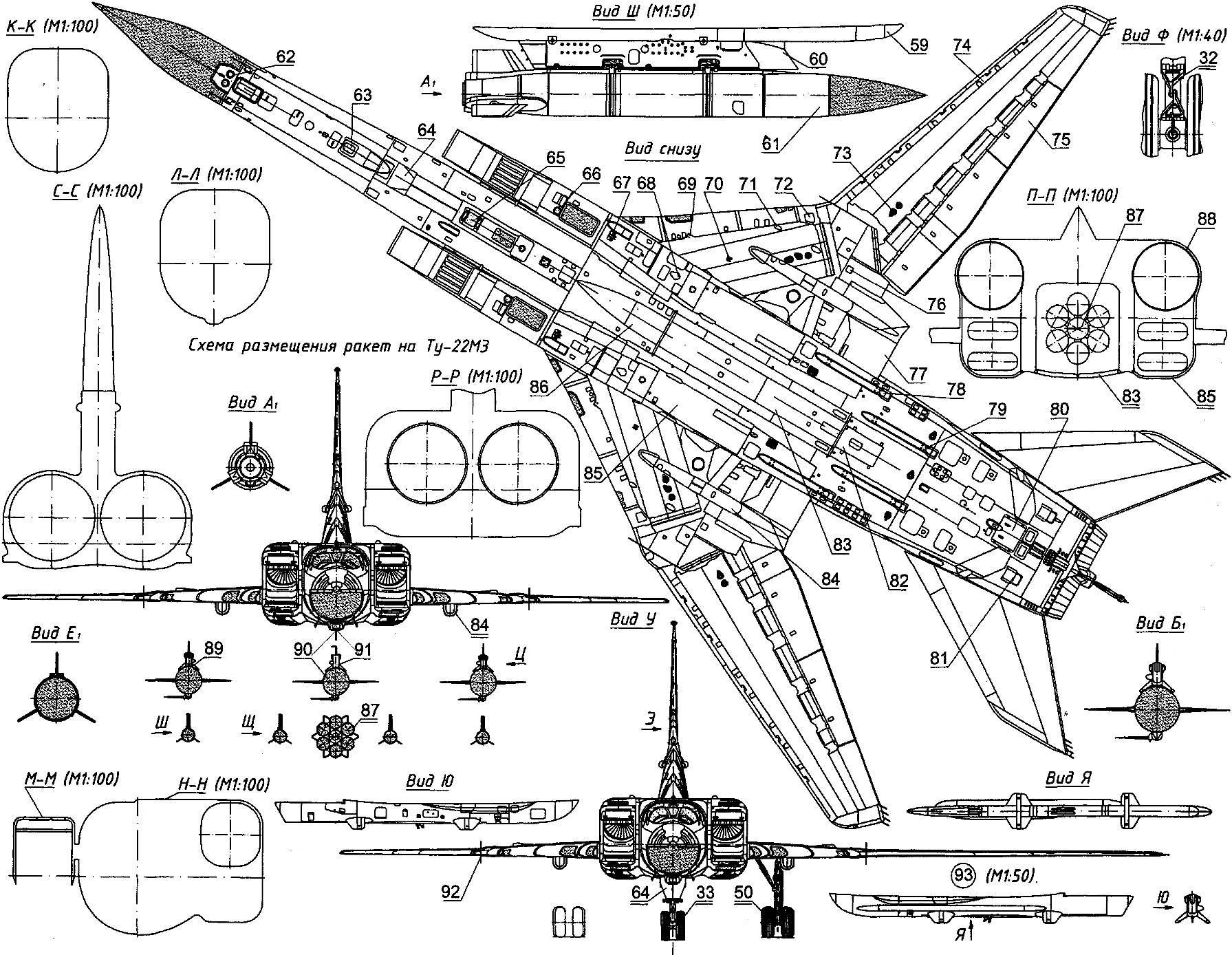 Схема ТУ-22