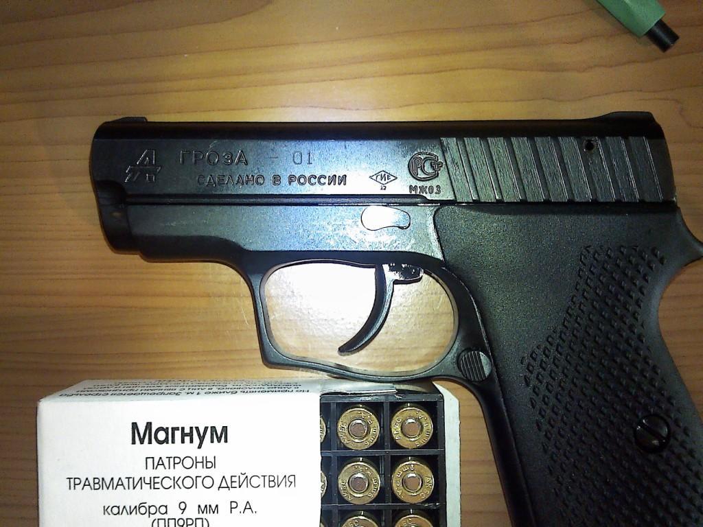 Гроза-01 с патронами