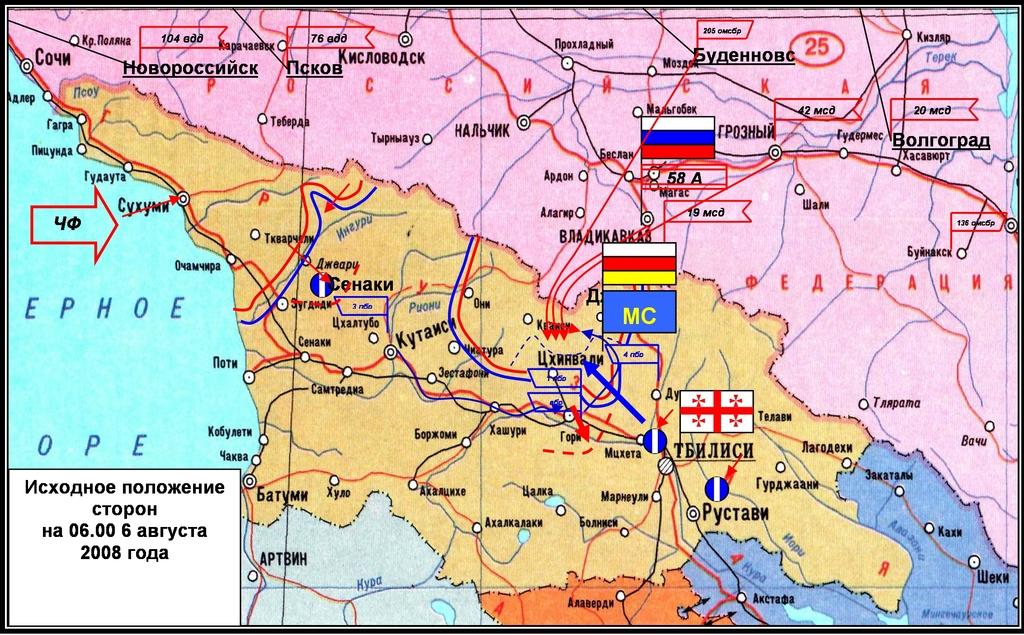 Пятидневная война в Южной Осетии в 2008 году: описание событий, итоги и последствия
