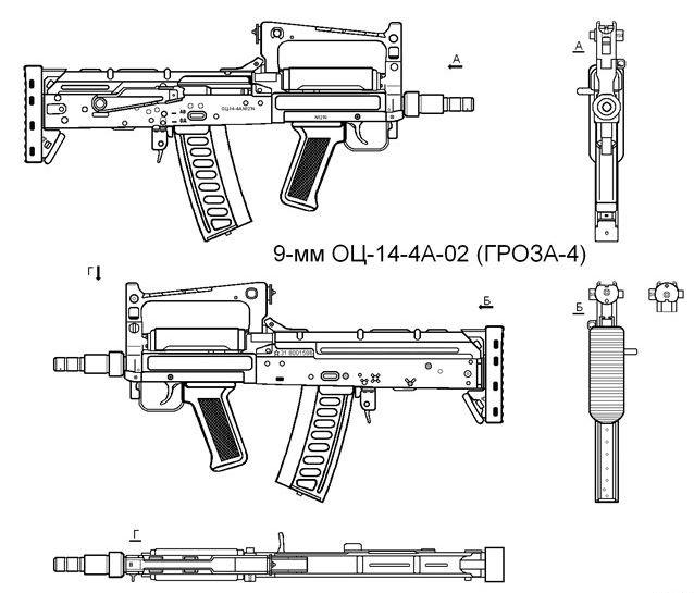 Чертёж ОЦ-14