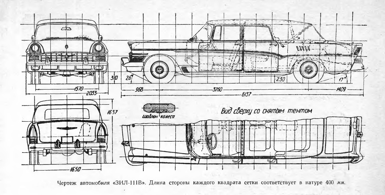Габариты ЗиЛ-111