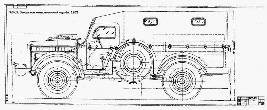 Компоновка второго ГАЗ-62