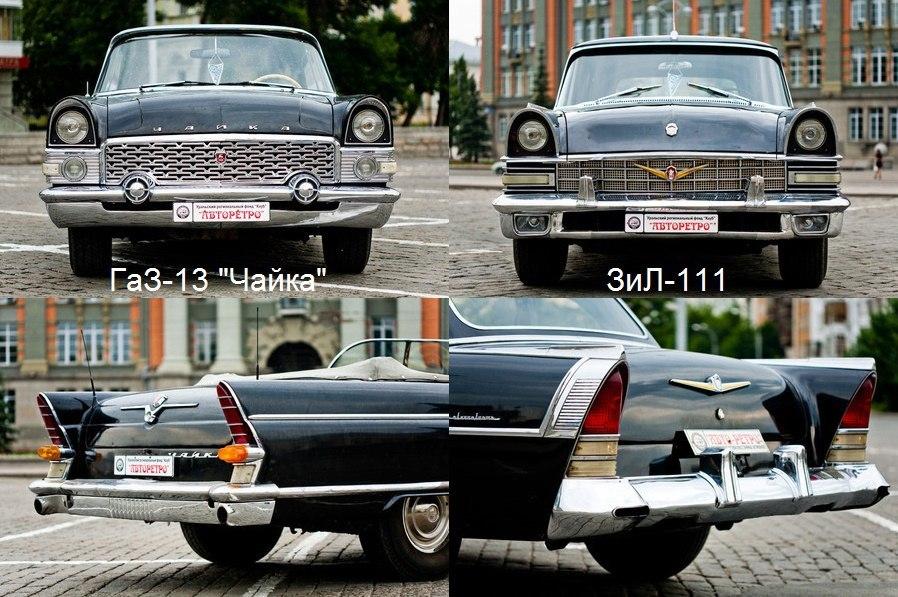 Сравнение кузова Чайки и ЗиЛ-111