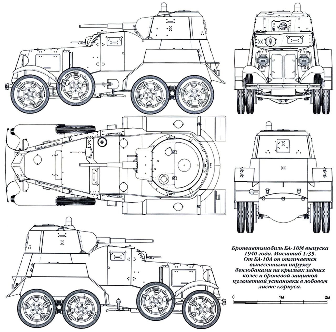 Чертёж БА-10М