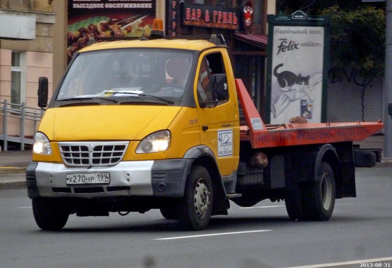 ГАЗ-3310 эвакуатор