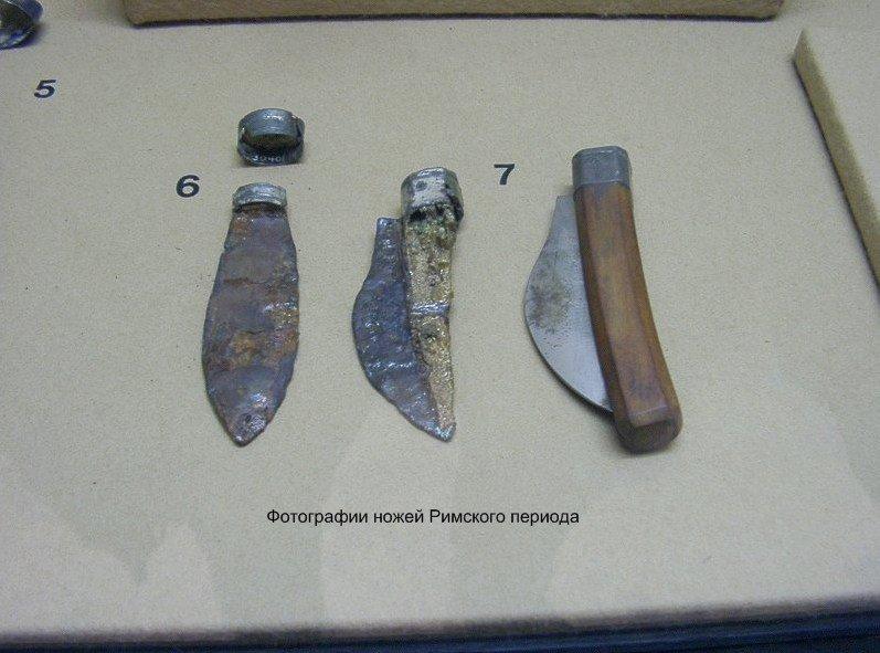 Ножи времен Римской Империи