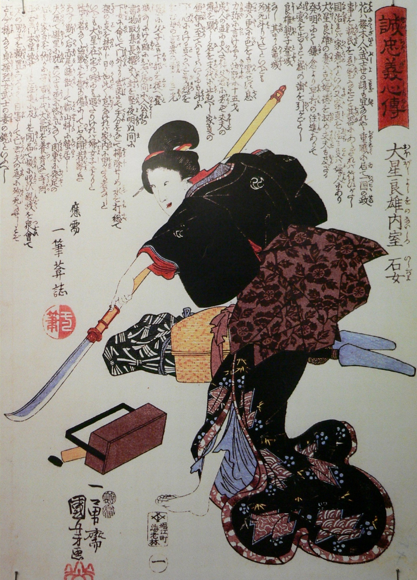 Женщина, фехтующая нагинатой