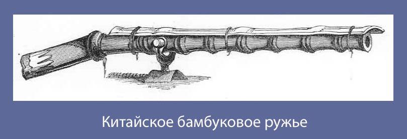 Древнее китайское ружье