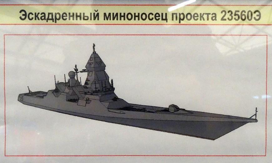 Эсминец проекта 23560Э