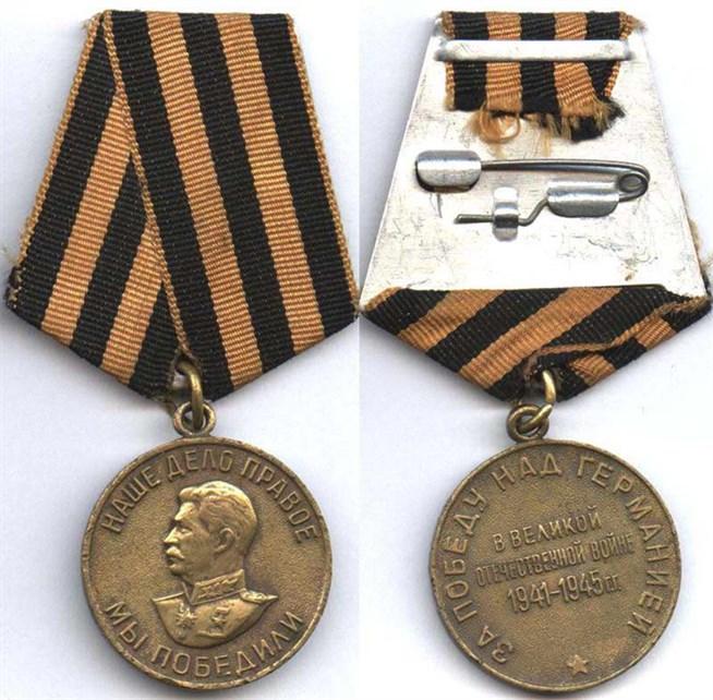 Медаль в честь победы над Германией