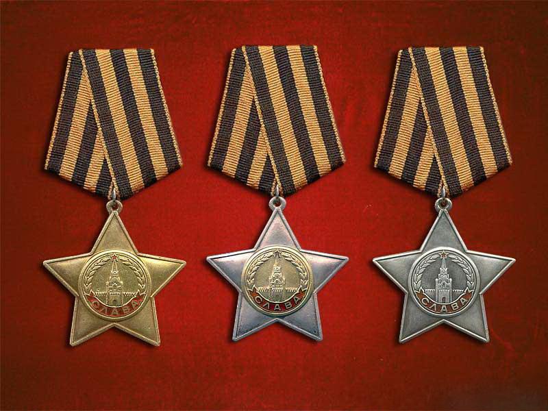 Ордена Славы трех степеней