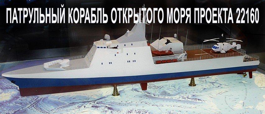 Патрульный корабль 22160