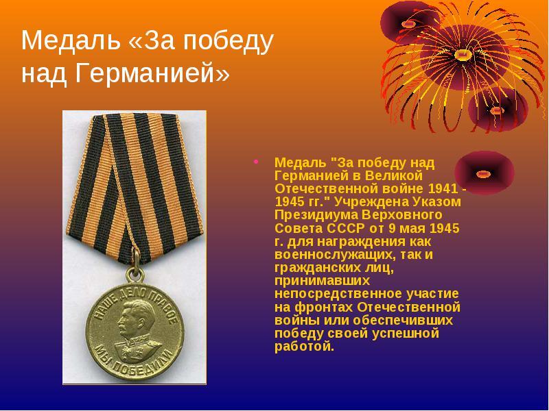 Плакат о медали в честь победы над Германией