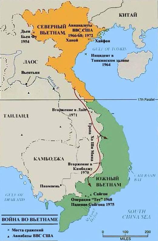Раздел Вьетнама 1954