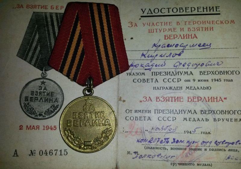 """Удостоверение, прилагаемое к медали """"За взятие Берлина"""""""