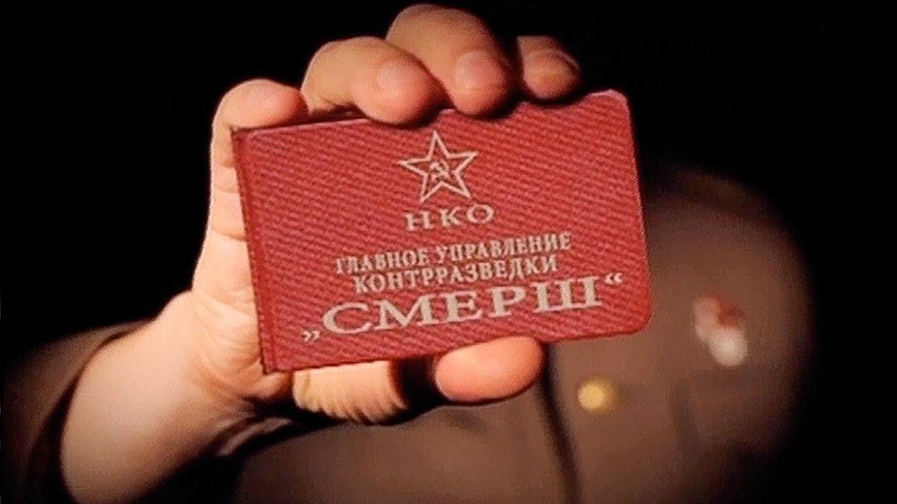 Удостоверение сотрудника СМЕРШа