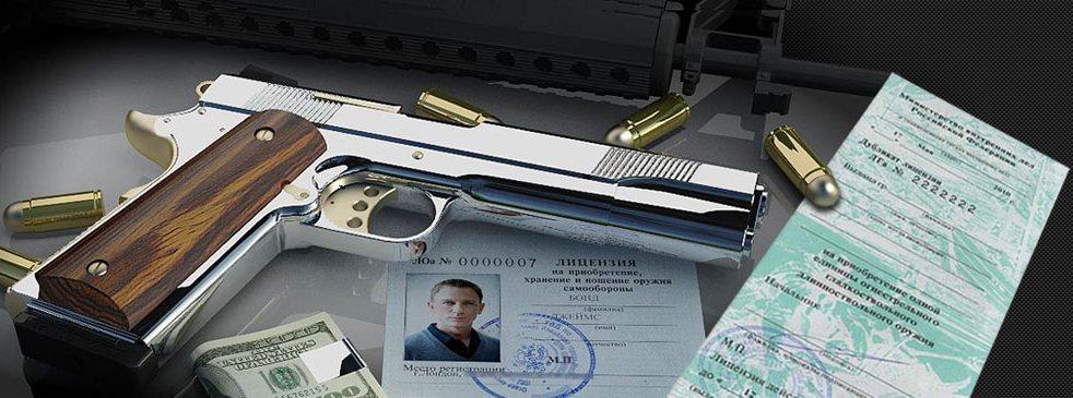 Лицензия на ношение и хранение оружия
