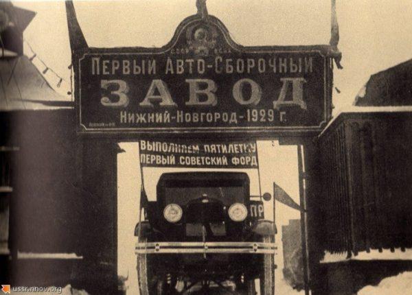 Нижегородский завод
