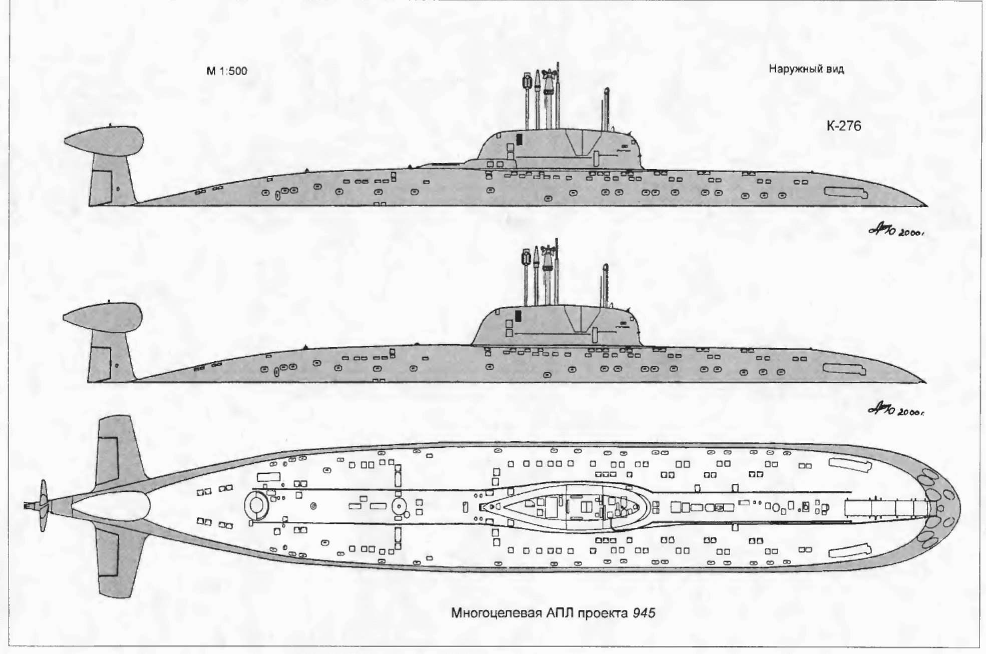 Схема АПЛ проекта 945