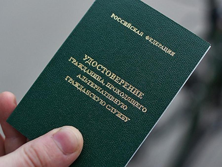 Удостоверение прохождения альтернативной службы
