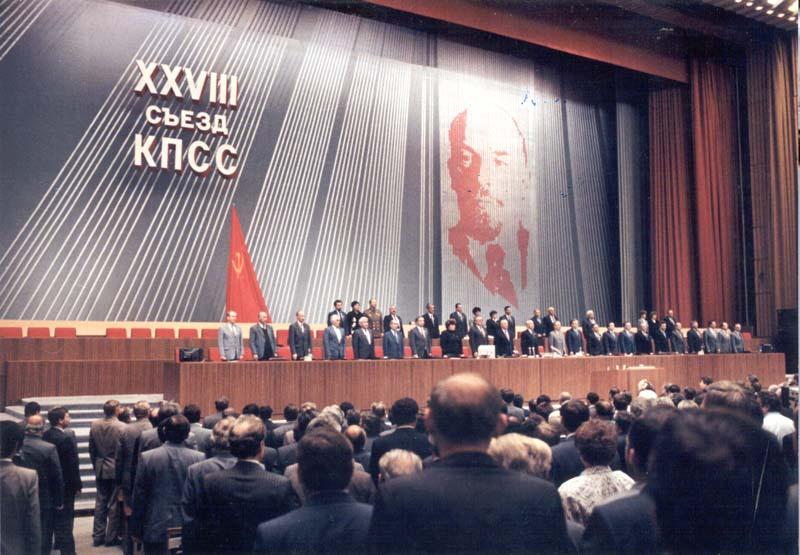 XXVIII съезд