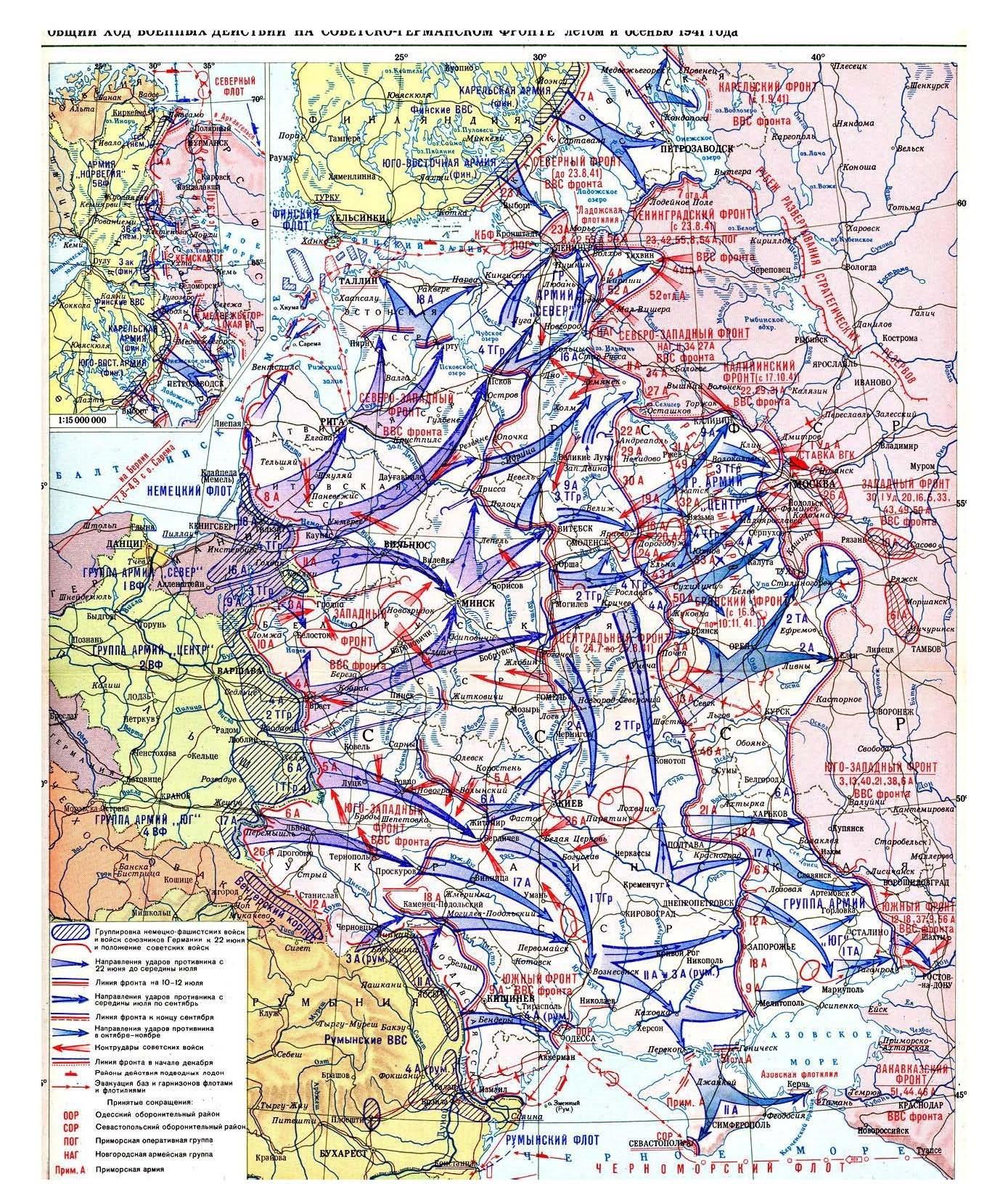 ВОВ 1941