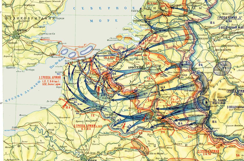 Вторжение во Францию. 1 фаза