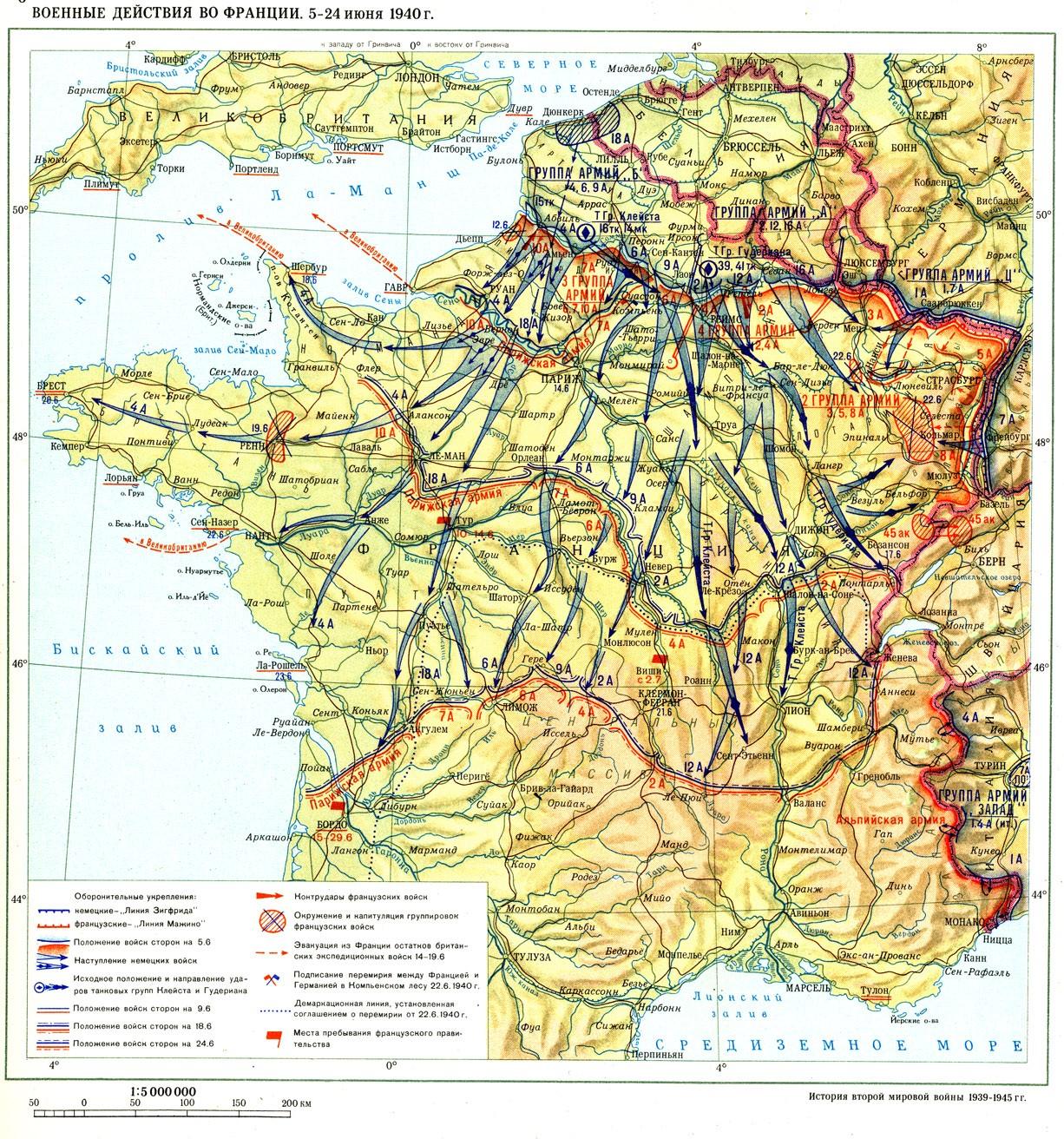 Вторжение во Францию. 2 фаза
