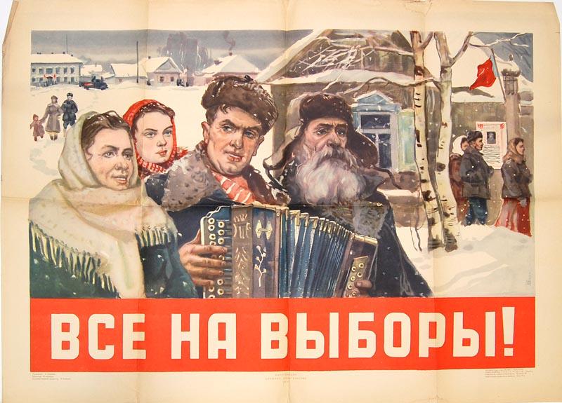 Как составить агитационный плакат на выборы