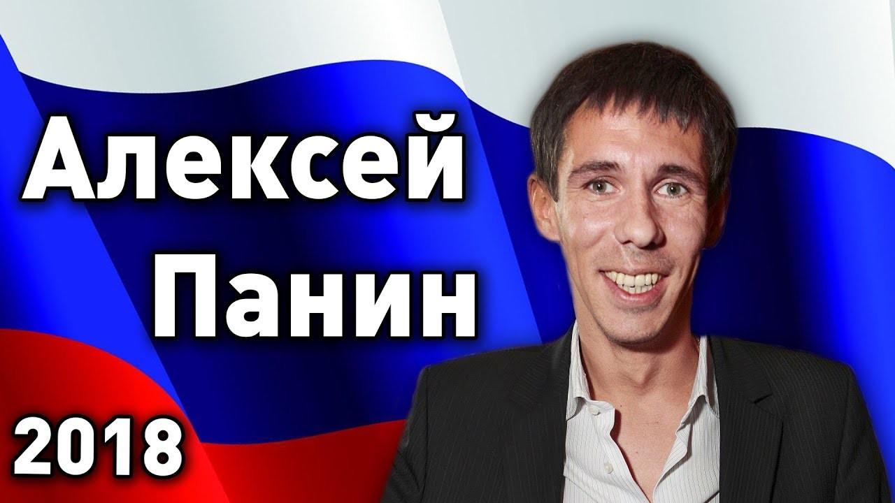 Алексей Панин - еще один кандидат в президенты