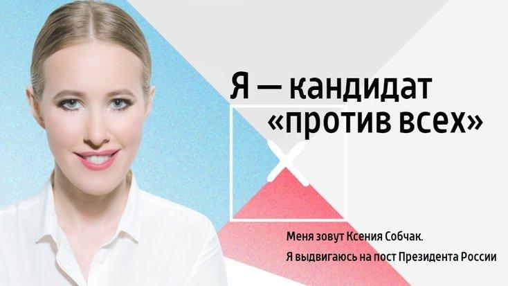 Ксения Собчак - кандидат в президенты России