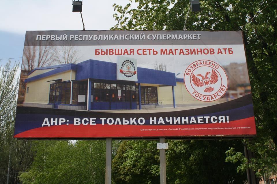 Плакат в ДНР