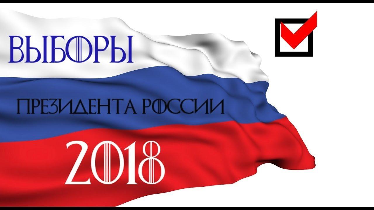 Выборы в России-2018