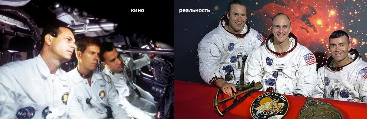 """""""Аполлон-13"""": кино и реальность"""