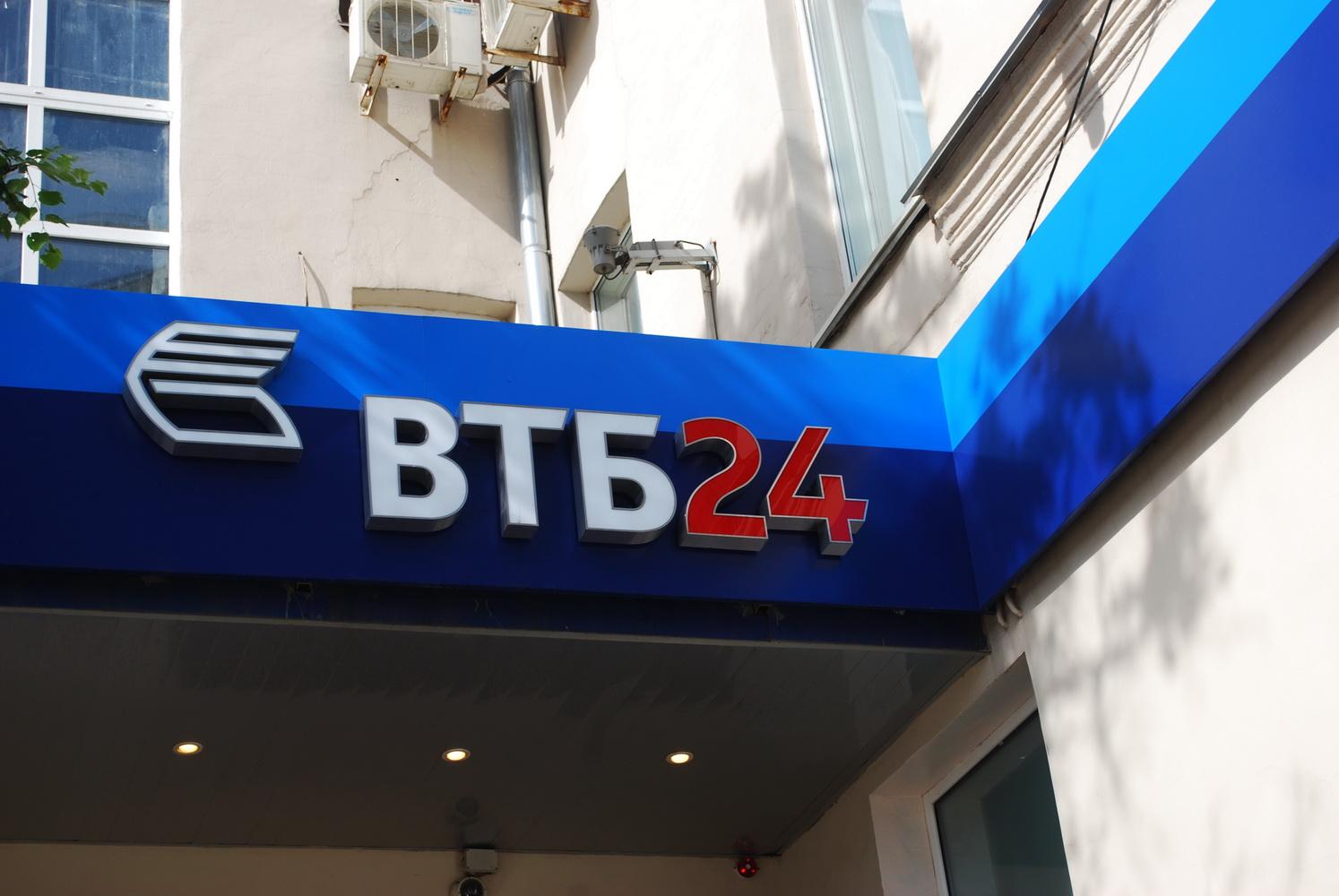 Банк ВТБ-24