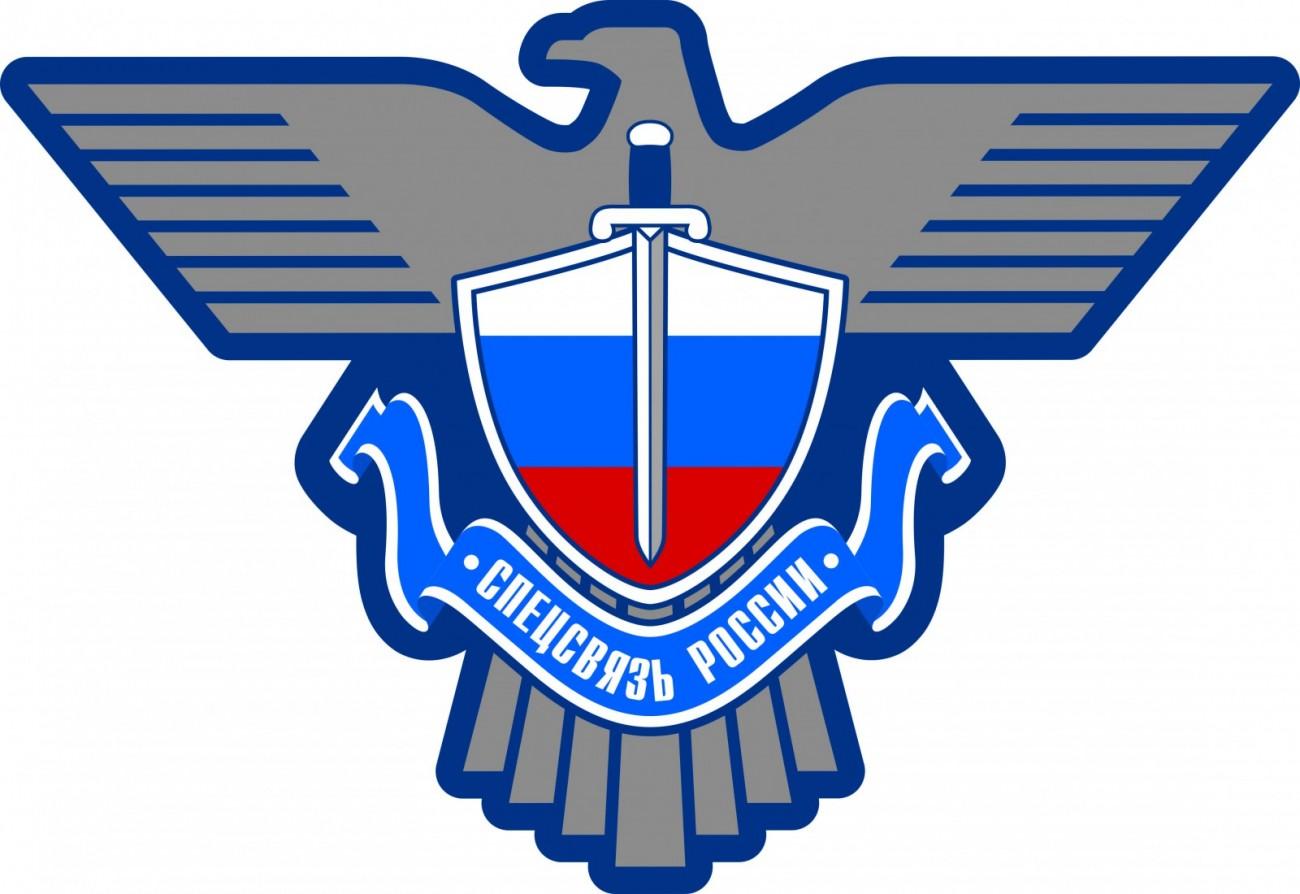 Эмблема спецсвязи РФ