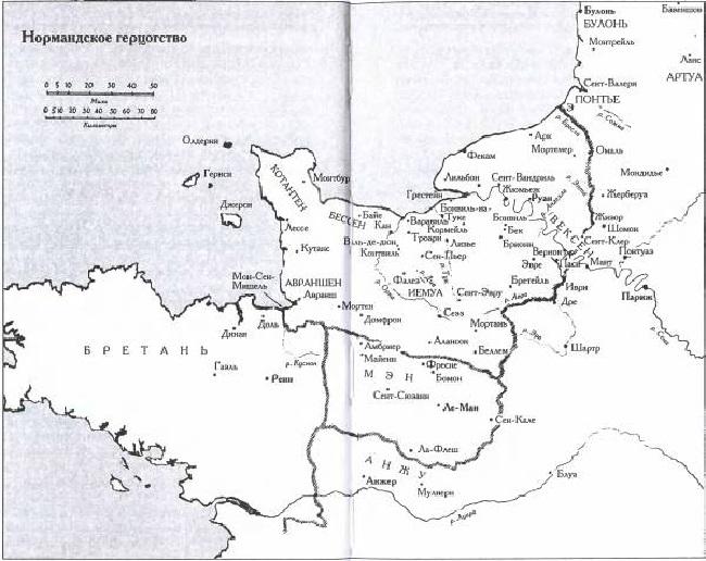 Герцогство Нормандское