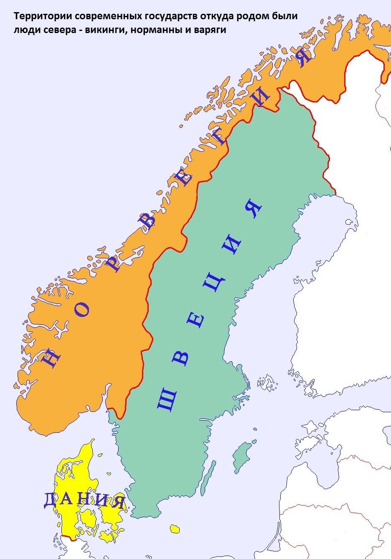 Территории современных Дании, Норвегии и Швеции