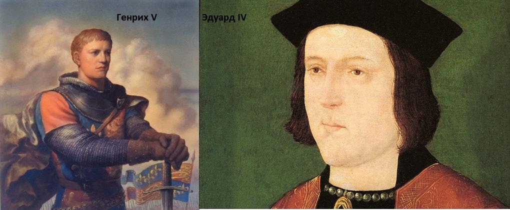Генрих V и Эдуард IV