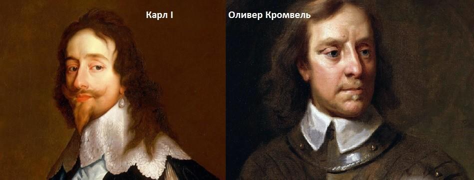 Карл I и Кромвель