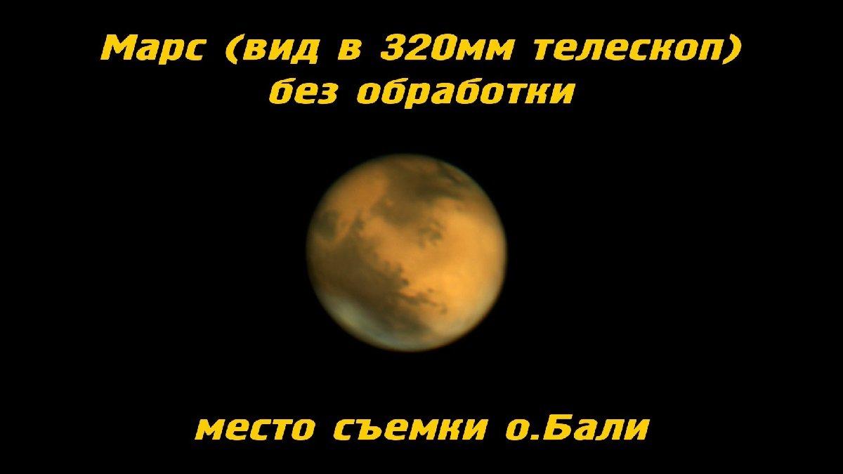 Вид Марса в телескоп