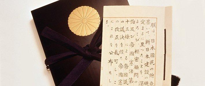 Первая конституция Японии