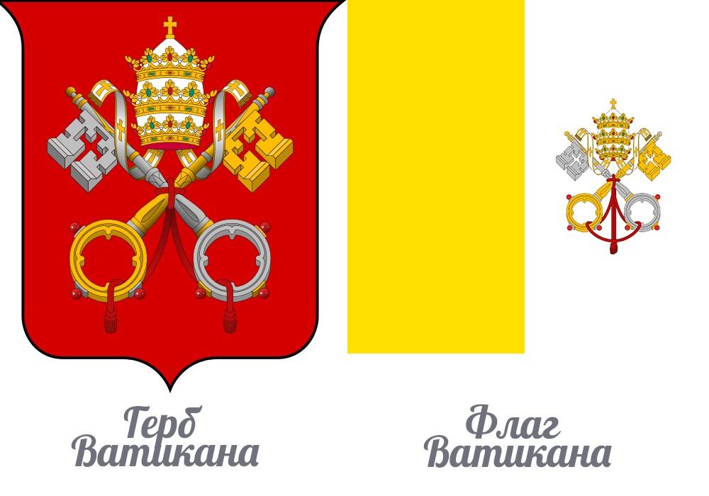 Герб и флаг Ватикана