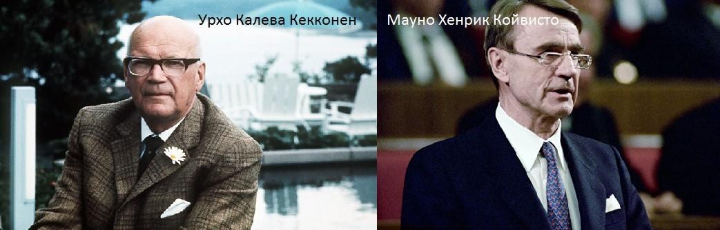 Кекконен и Койвисто